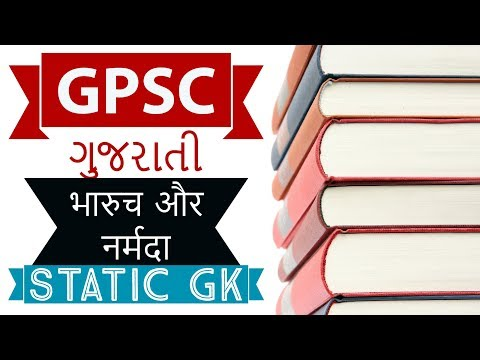 Gujarat GPSC Static GK - ગુજરાતી भरूच और नर्मदा - Know about Bharuch & Narmada in Gujarati