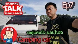 Ep7 รถตู้แค้มปิ้ง นอนในรถ campervan รถบ้าน แค้มปิ้งคาร์
