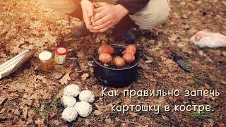 Как запечь картошку в костре.(В видео рассказывается как запечь картошку в углях и при этом не испачкать её в зале. С печёной картошкой..., 2015-04-23T11:13:59.000Z)