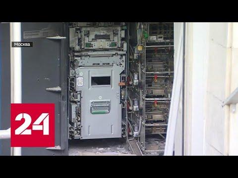 В Москве неизвестные взорвали банкомат - Россия 24