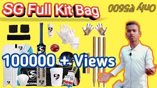 SG Full Cricket Kit Bag New 2019 | Unboxing & Review Better Yes/No Latest Video HD 🔥🔥🔥