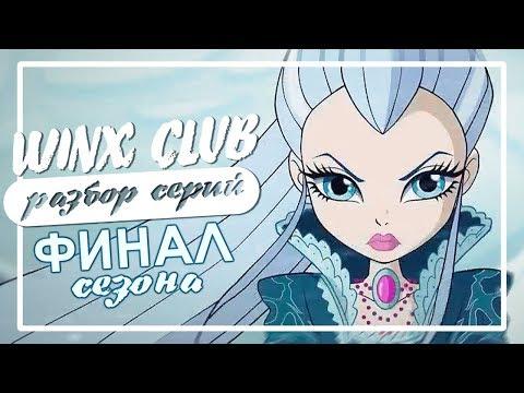 ФИНАЛИТИ—СЛИВАЛИТИ | ФИНАЛ 8-го сезона WINX CLUB | 26 серия | Написанное на звездах