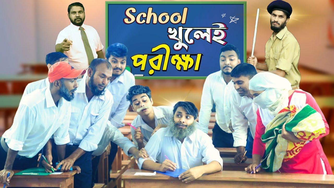 স্কুল খুলেই পরীক্ষা | The School Life | Bangla Funny Video | Family Entertainment bd | Desi Cid