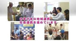 北海道工業大学紹介ムービー「地域社会とのコラボレーション」