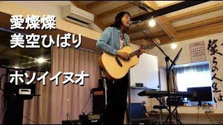 9/18『熊本⇔東北 復興ライブツアー2017~震災風化防止プロジェクト』の...