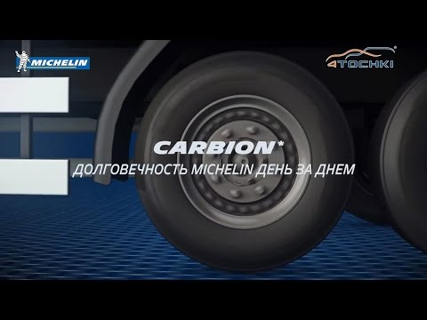 Технология Carbion в грузовых шинах Michelin на 4 точки