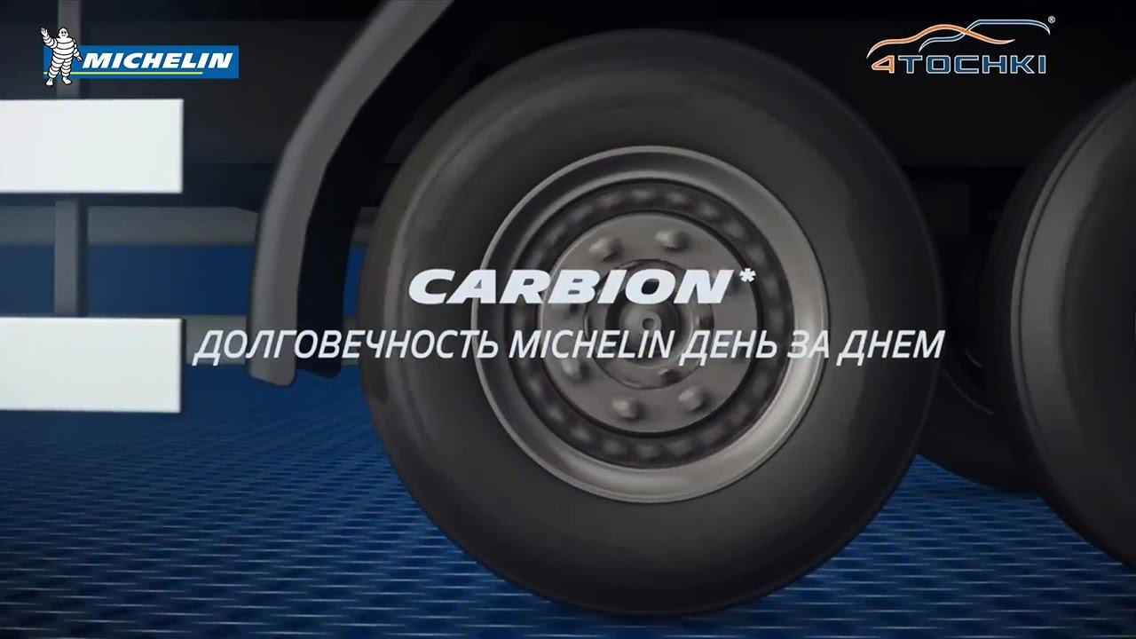 Технология Carbion в грузовых шинах Michelin на 4 точки. Шины и диски 4точки - Wheels & Tyres