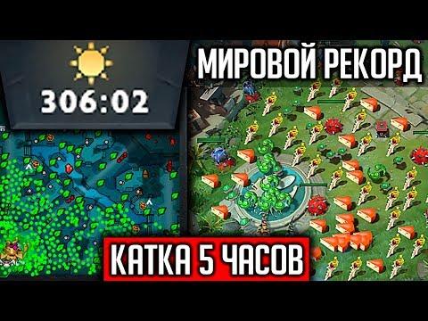 видео: САМАЯ ДОЛГАЯ КАТКА МИРОВОЙ РЕКОРД | dota 2
