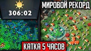 САМАЯ ДОЛГАЯ КАТКА МИРОВОЙ РЕКОРД | DOTA 2