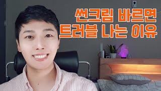 eng) 이 영상하나로 선크림 마스터되기! ㅣ 종십티비