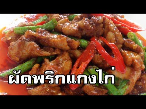 ผัดพริกแกงไก่ Stir fried chicken and red curry paste