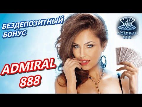 888 онлайн казино