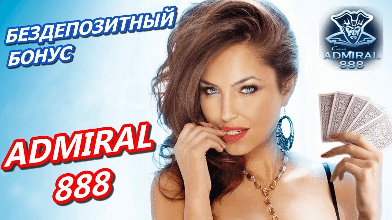 казино онлайн 888