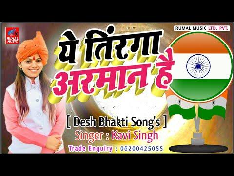 republic-dey-special-song's-!-kavi-singh-!-ye-tinraga-meri-pahchhan-hai-!-desh-bhakti-song's-2020