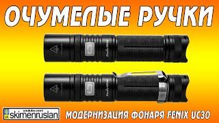 ОЧУМЕЛЫЕ РУЧКИ Модернизация фонаря Fenix UC30