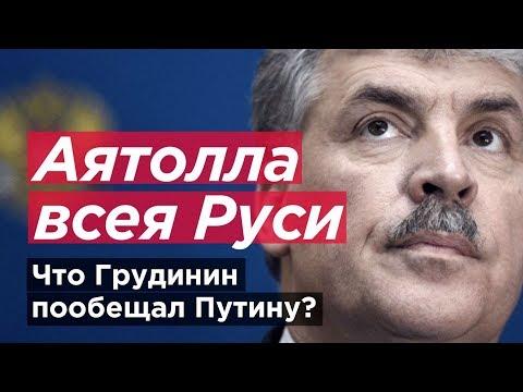 АЯТОЛЛА ВСЯ РУСИ. Что Грудинин пообещал Путину?
