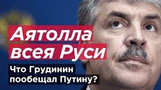 АЯТОЛЛА ВСЯ РУСИ. Что Грудинин пообещал Путину? Романов Newsader