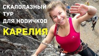 Скалолазный тур для новичков Карелия (тур выходного дня)