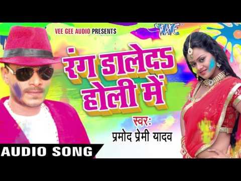बेड रेड कइले बा - Rang Daleda Holi Me | Pramod Premi Yadav | Bhojpuri Holi Song 2016