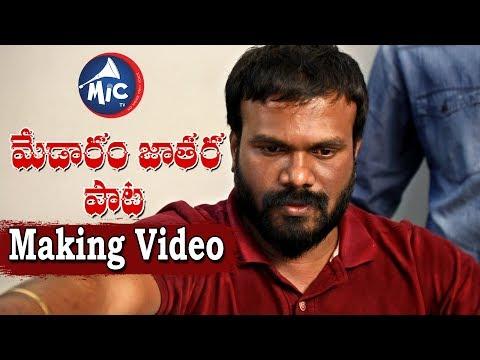 Making Video || Medaram Jathara || Sammakka Sarakka || Full HD Song || Mangli || Mictv ||