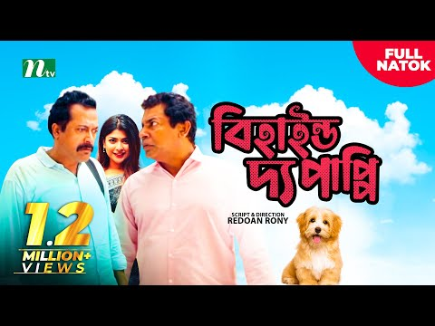 bangla-natok-|behind-the-puppy-|-বিহাইন্ড-দ্য-পাপ্পি|mosharraf-karim|-sarika-|faruk-ahmed|ntv-natok