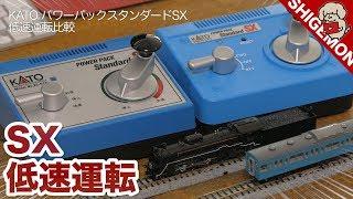 コアレスN蒸機との相性抜群!KATO パワーパックスタンダードSXのスロー運転を比較してみた / Nゲージ 低速運転【SHIGEMON】