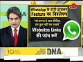 DNA analysis of WhatsApp's new topi transfer feature
