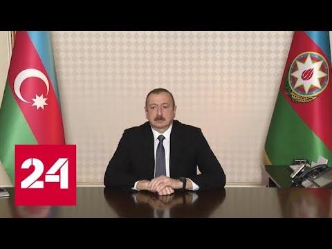 Мировые лидеры о Великой Победе. Президент Азербайджана Ильхам Алиев - Россия 24