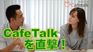 スカイプ英会話「カフェトーク(Cafetalk)」を直撃!【#38】 thumbnail