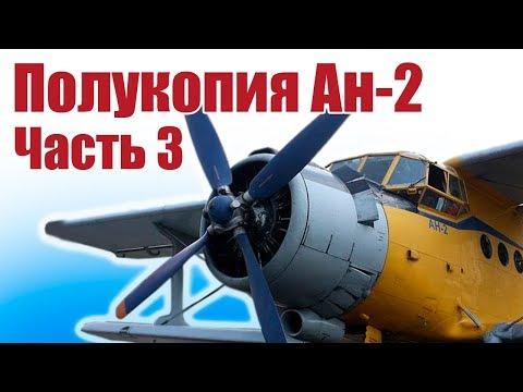 Самолет своими руками.  Авиамодель Ан-2. Часть 3 | Хобби остров.рф