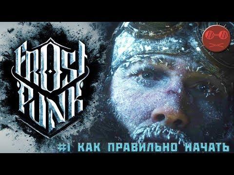 Frostpunk Гайд #1
