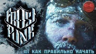 Frostpunk Гайд #1 Как правильно начать.