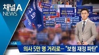 의사 5만 명 거리로…'문재인 케어' 반대 집회