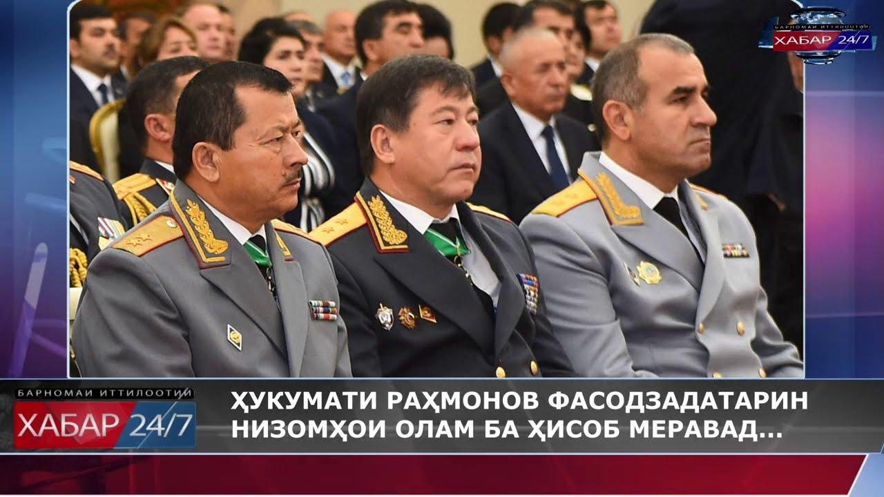 ХАБАР 24/7   25.01.2021   اخبار تاجيكستان