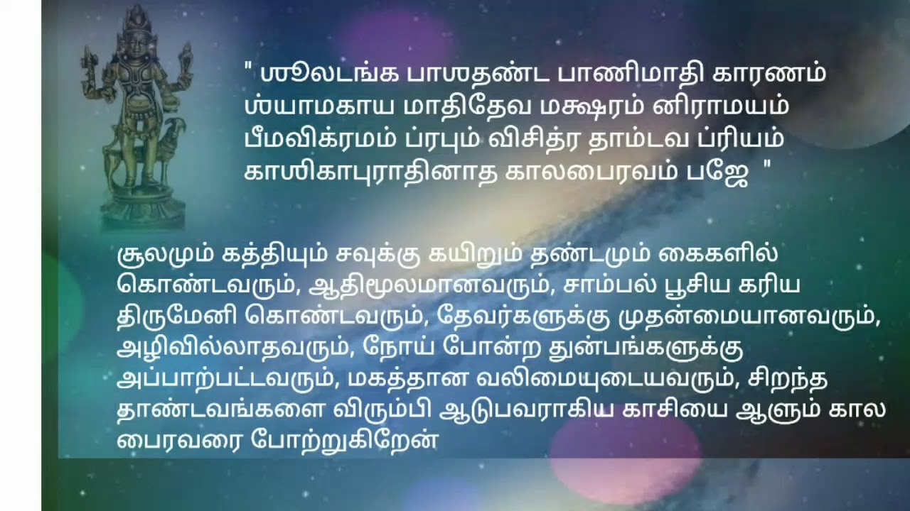 kalabhairavar ashtakam in tamil lyrics with full clear meaning