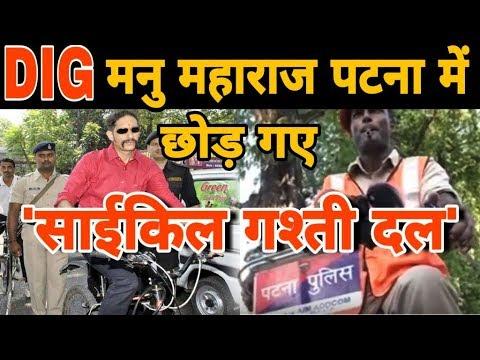 Munger के DIG Manu Maharaj Patna में अपने पीछे छोड़ गए Patna Police की साइकिल गश्ती दल