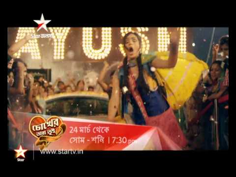 Chokher Tara Tui -- A new show on STAR Jalsha