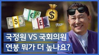 국정원 VS 국회의원 누가 더 돈 많이 벌까? 25년 …