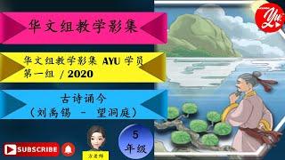 五年级华文 第十一课       II         古诗诵今  –       刘禹锡   《望洞庭》        II       KSSR 2021