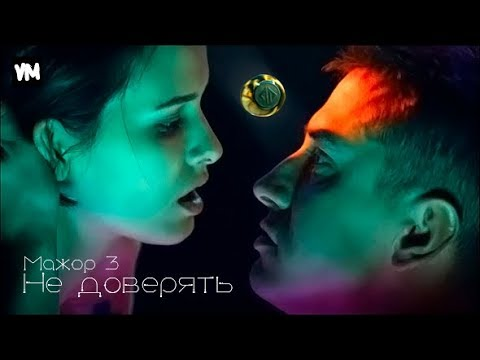 Мажор 3/Игорь и Катя - Финал (Не доверять)/Павел Прилучный и Любовь Аксенова