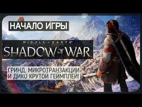 Одно кольцо, чтобы Толкин завертелся в гробу ● Middle-earth™: Shadow of War™