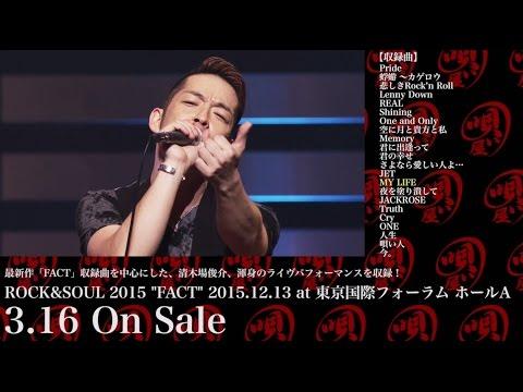 """清木場俊介 - ~全編ダイジェスト~ 「ROCK&SOUL 2015 """"FACT"""" 2015.12.13 at 東京国際フォーラム」LIVE DVD&Blu-ray"""