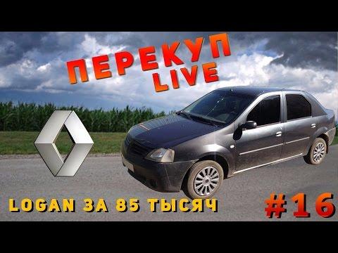 Перекуп LIVE # 16-2 RENAULT LOGAN за 85 тысяч
