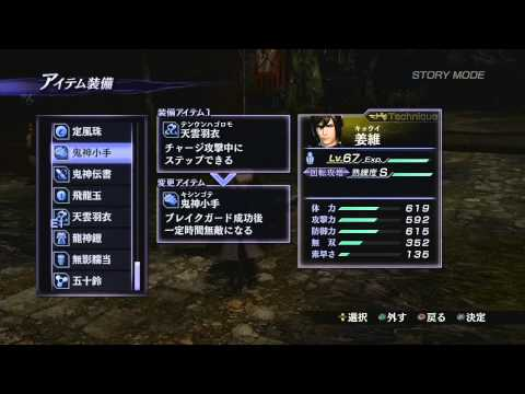 Warriors Orochi 3 Ultimate - how to obtain the step/jump cancel items