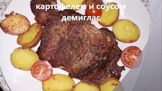 Стейк из говядины с картофелем и соусом демиглас