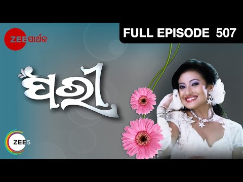 PARI EP 507 - 19th May 2015 | Pari | Mega Serial | Odia | Sarthak TV | 2015