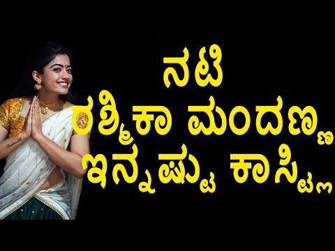 ಸಂಭಾವನೆ ಹೆಚ್ಚಿಸಿಕೊಂಡ ನಟಿ ರಶ್ಮಿಕಾ ಮಂದಣ್ಣ Rashmika Mandanna Hikes Her Salary   TVNXT