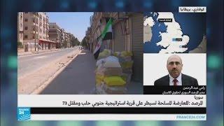 سوريا: فصائل إسلامية تسيطر على بلدة خان طومان في ريف حلب