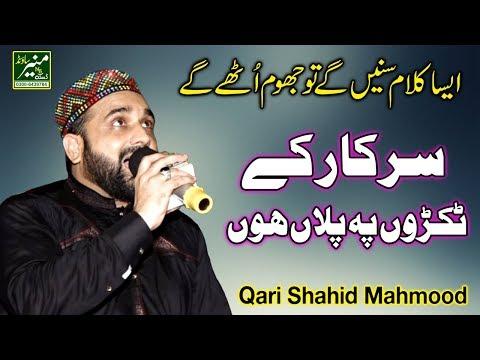 New Naat 2018    Qari Shahid Mahmood    Bachpan Se Hi Sarkar Ke Tukdo    Best Punjabi Naat Sharif