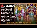 Download Vijayawada Kanaka Durga Songs | Sreesaila Mallanna Songs | Popular Telugu Devotional Songs MP3 song and Music Video